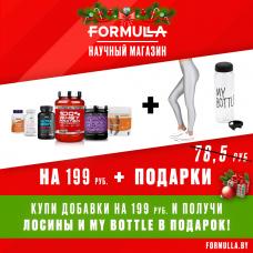 Подарок на сумму 53р - бутылка для воды, на 149 - подарок для ребенка, на 199 рублей - подарок для девушки или мужчины!