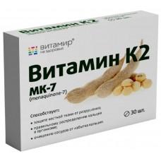 Витамин К2 (k2) таб. №30