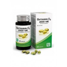 Витамин D3 2000 МЕ (холекальциферол), 90 капсул, 570 мг