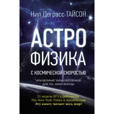 Астрофизика с космической скоростью, или Великие тайны Вселенной для для тех, кому н