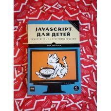 Java script  для детей