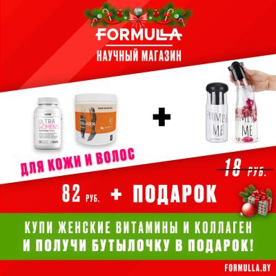 Набор для кожи и волос. Женские витамины и коллаген + бутылочка в подарок