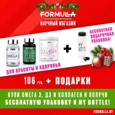 ! Набор для красоты и здоровья. Омега 3, коллаген и Д3 + бутылочка в подарок