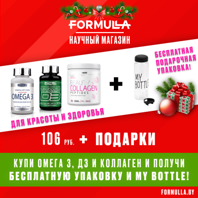 Набор для красоты и здоровья. Омега 3, коллаген и Д3 + бутылочка в подарок